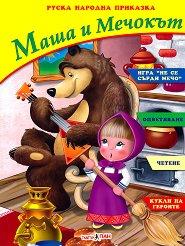 Маша и Мечокът - книжка с комплект фигурка и боички за оцветяване -