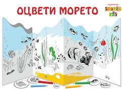 Модел за оцветяване: Оцвети морето + декоративни елементи -
