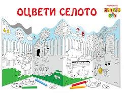Модел за оцветяване: Оцвети селото + декоративни елементи -