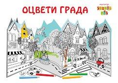 Модел за оцветяване: Оцвети града + декоративни елементи -