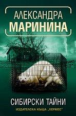 Сибирски тайни - Александра Маринина -