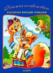"""Книжка за оцветяване: Български народни приказки + шаблон """"Карта на България с градовете"""" -"""