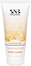 """SNB Honey & Milk Hands and Body Butter Cream - Крем за ръце и тяло от серията """"Honey & Milk"""" - масло"""