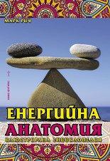 Енергийна анатомия - илюстрирана енциклопедия -