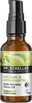 "Dr. Scheller Argan & Amaranth Anti-Wrinkle Face Oil - Интензивно масло за лице против бръчки от серията ""Argan & Amaranth"" -"