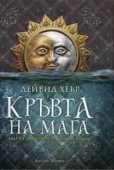Квартет за лунните приливи и отливи - книга 1: Кръвта на мага - Дейвид Хеър -