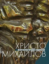 Митологични сюжети - Христо Михайлов -