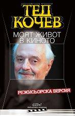 Тед Кочев Моят живот в киното: Режисьорска версия -