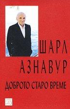 Доброто старо време - Шарл Азнавур -