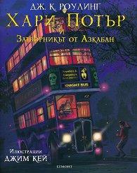 Хари Потър и затворникът от Азкабан - илюстровано издание - продукт