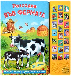 Разходка във фермата - книга със звуци -