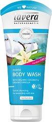 Lavera Exotic Body Wash - Душ гел с био екстракти от ванилия и кокос - шампоан