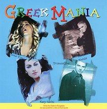 Greek Mania - компилация