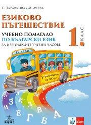 Езиково пътешествие: Учебно помагало по български език за 1. клас за избираемите учебни часове -
