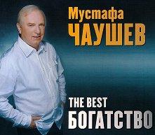 Мустафа Чаушев - The Best Богатство - компилация