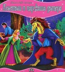 Моята първа приказка: Келешът и царската дъщеря -