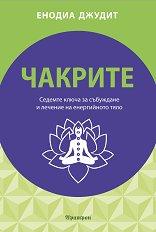 Чакрите: Седемте ключа за събуждане и лечение на енергийното тяло - Енодиа Джудит -