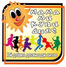 Мама ми купи днес: Най-добрите детски радио хитове - компилация
