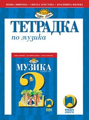 Тетрадка по музика за 2. клас - Пенка Минчева, Светла Христова, Красимира Филева -