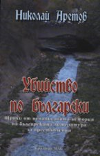 Убийство по български - Николай Аретов -