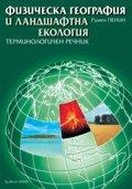 Физическа география и ландшафтна екология Терминологичен речник -