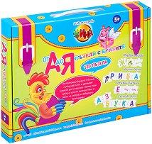 От А до Я пъзели с буквите - 120 пъзела - Образователна игра -