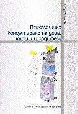 Психологично консултиране на деца, юноши и родители - Диана Циркова -