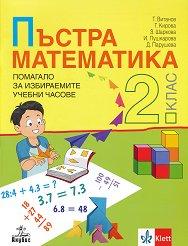 Пъстра математика: Помагало за 2. клас за избираемите учебни часове -