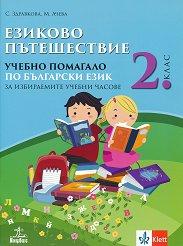 Езиково пътешествие: Учебно помагало по български език за 2. клас зa избираемите учебни часове -
