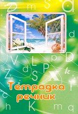 Тетрадка-речник с 2 полета Формат A5 -