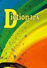 Тетрадка-речник с 3 полета Формат A5 -