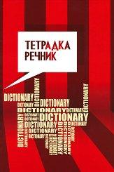 Тетрадка-речник с 2 полета и твърда корица Формат B5 -