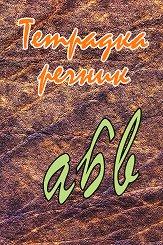 Тетрадка-речник с 3 полета и твърда корица Формат B5 -