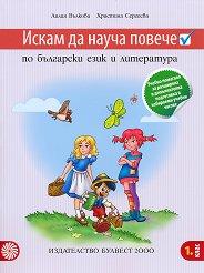 Искам да науча повече: Учебно помагало по български език и литература за 1. клас - Лилия Вълкова, Христина Сергеева -