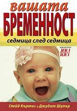 Вашата бременност - седмица след седмица - Глейд Къртис, Джудит Шулър -