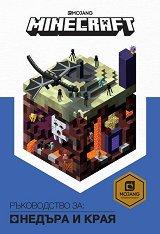 Minecraft: Ръководство за Недъра и Края - играчка