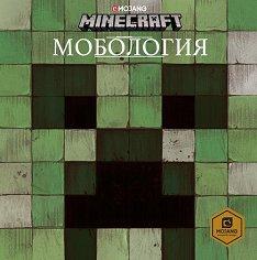 Minecraft: Мобология - играчка