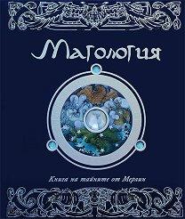 Магология -