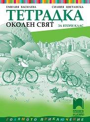 Тетрадка по околен свят за 2. клас - Емилия Василева, Силвия Цветанска -