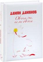 Обича ме, не ме обича - Дамян Дамянов -