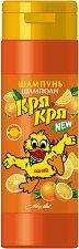 Детски шампоан с аромат на портокал - крем