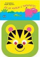 Книжка за баня - Да се къпем с тигърчето - продукт