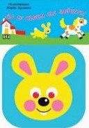 Книжка за баня: Да се къпем със зайчето -