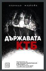 Държавата КТБ - Зорница Маркова -