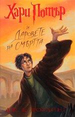 Хари Потър и Даровете на Смъртта - книга 7 - пъзел