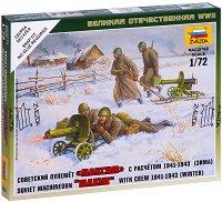 """Съветска тежка картечница Максим с отряд в зимни униформи - Комплект от 4 сглобяеми фигури от серията """"Великата отечествена война"""" - макет"""