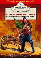 Априлското въстание - Захарий Стоянов -