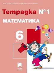 Тетрадка № 1 по математика за 6. клас -
