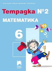 Тетрадка № 2 по математика за 6. клас -