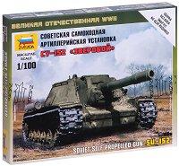 """Съветска самоходна артилерийска установка - СУ-152 - Сглобяем модел  от серията """"Великата отечествена война"""" - макет"""